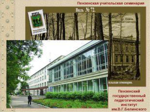 Пензенская учительская семинария Пензенский государственный педагогический ин