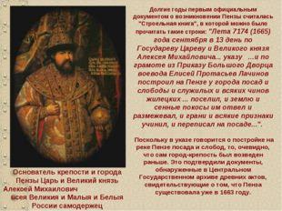 Основатель крепости и города Пензы Царь и Великий князь Алексей Михаилович вс