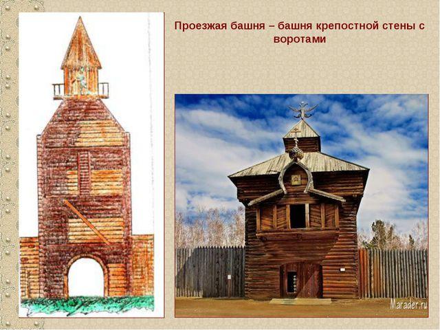 Проезжая башня – башня крепостной стены с воротами