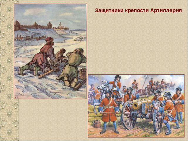 Защитники крепости Артиллерия