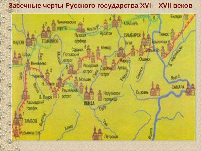 Засечные черты Русского государства XVI – XVII веков