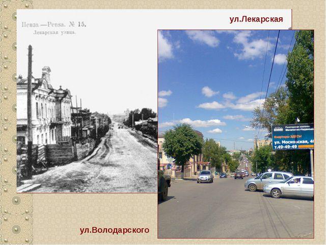 ул.Володарского ул.Лекарская