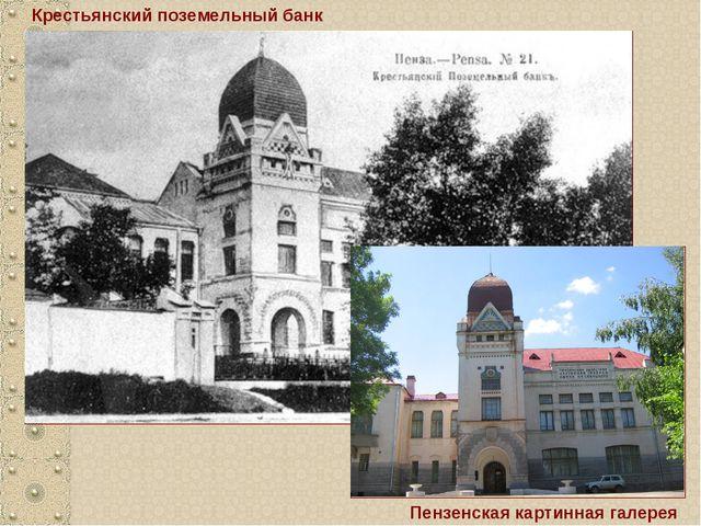 Крестьянский поземельный банк Пензенская картинная галерея