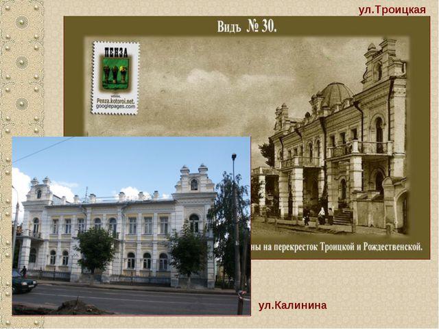 ул.Троицкая ул.Калинина