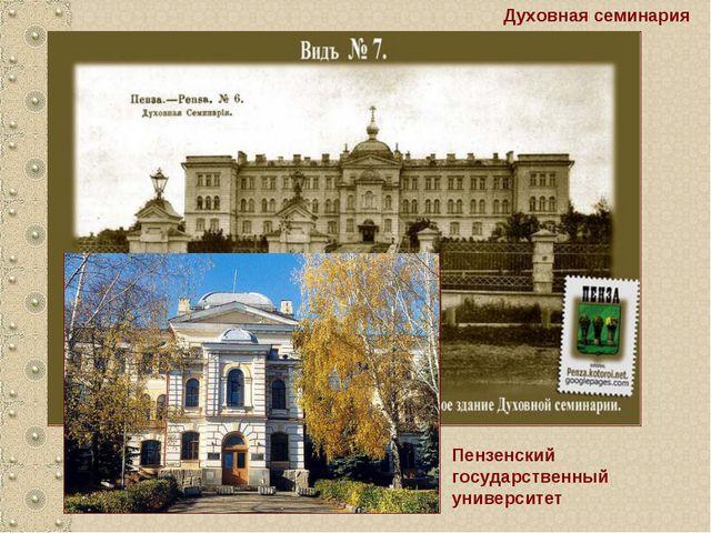 Пензенский государственный университет Духовная семинария