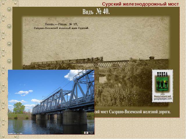 Сурский железнодорожный мост