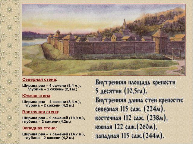 Северная стена: Ширина рва – 4 сажени (8,4 м.), глубина – 1 сажень (2,1 м.) Ю...
