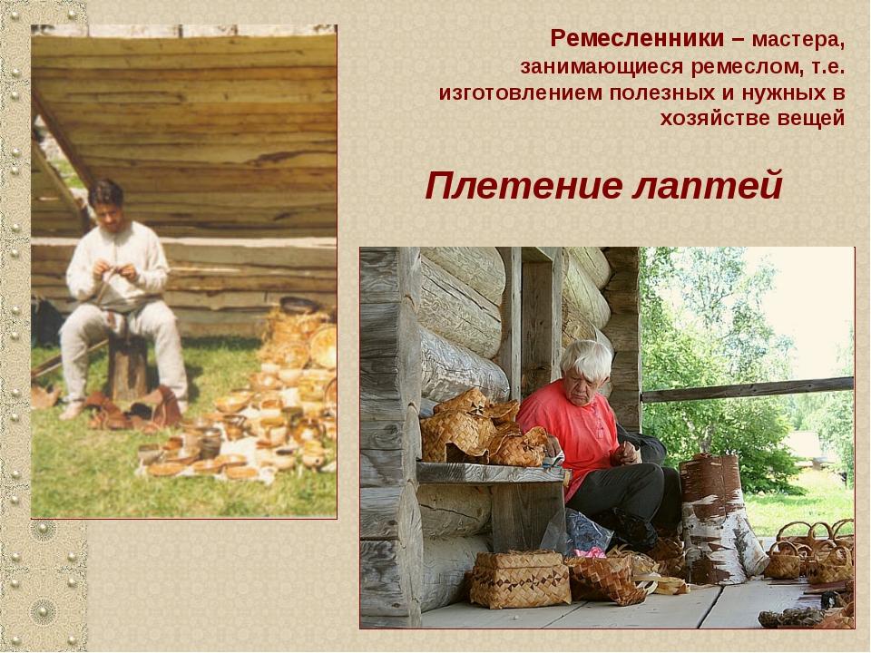 Ремесленники – мастера, занимающиеся ремеслом, т.е. изготовлением полезных и...