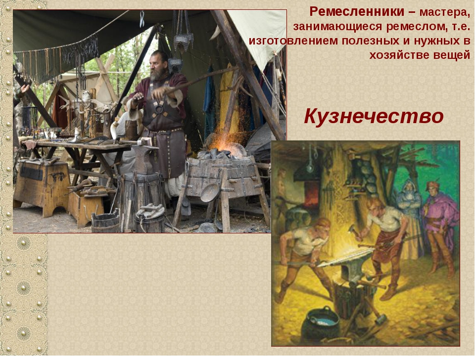 Кузнечество Ремесленники – мастера, занимающиеся ремеслом, т.е. изготовлением...