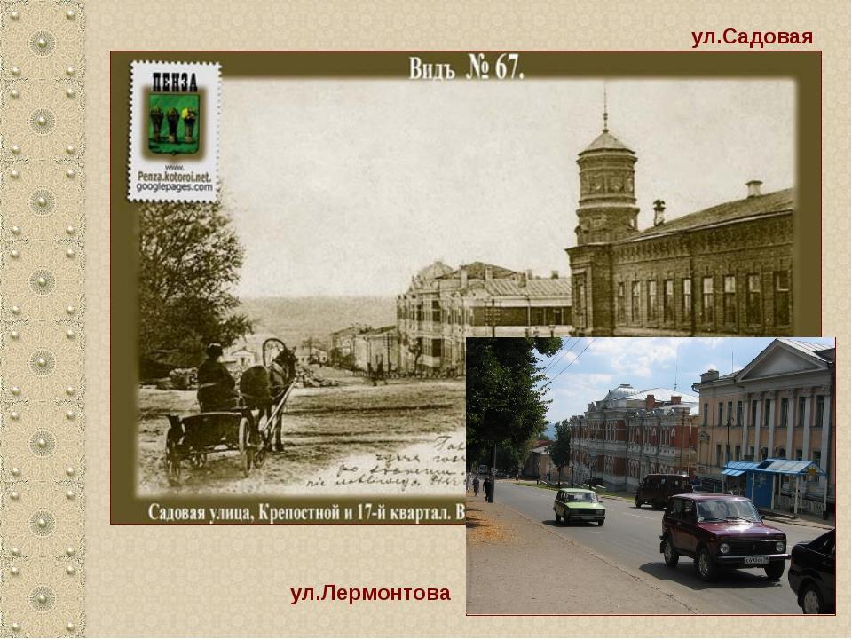 ул.Садовая ул.Лермонтова