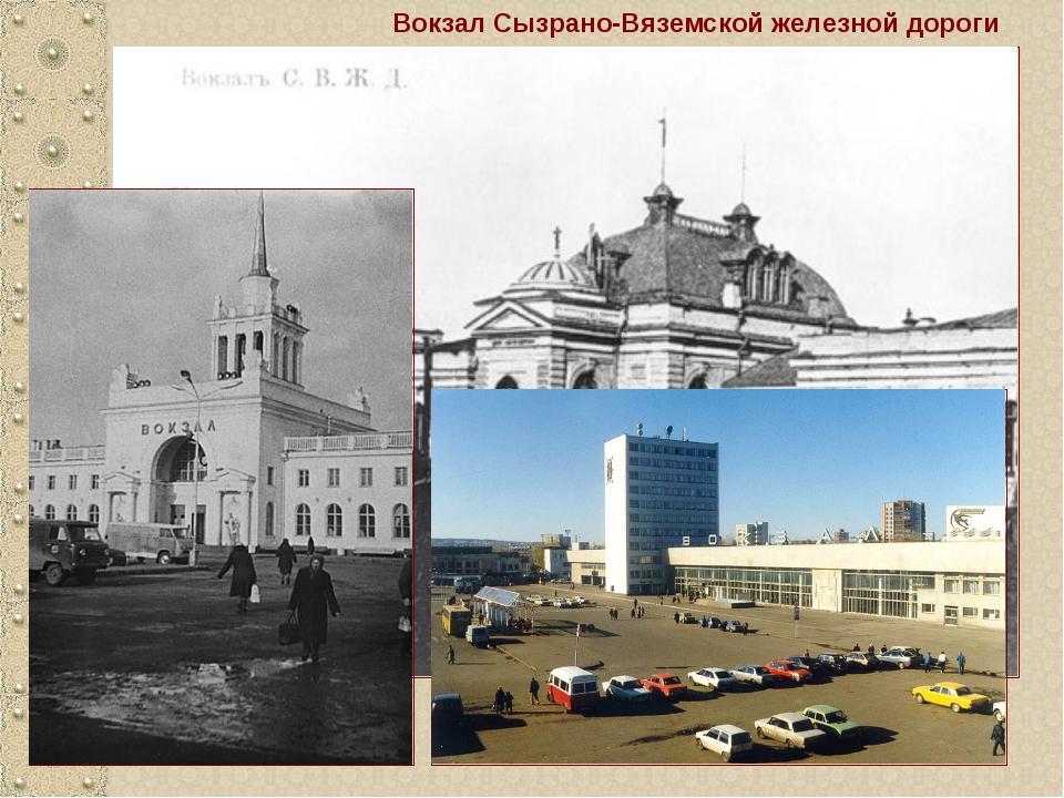 Вокзал Сызрано-Вяземской железной дороги