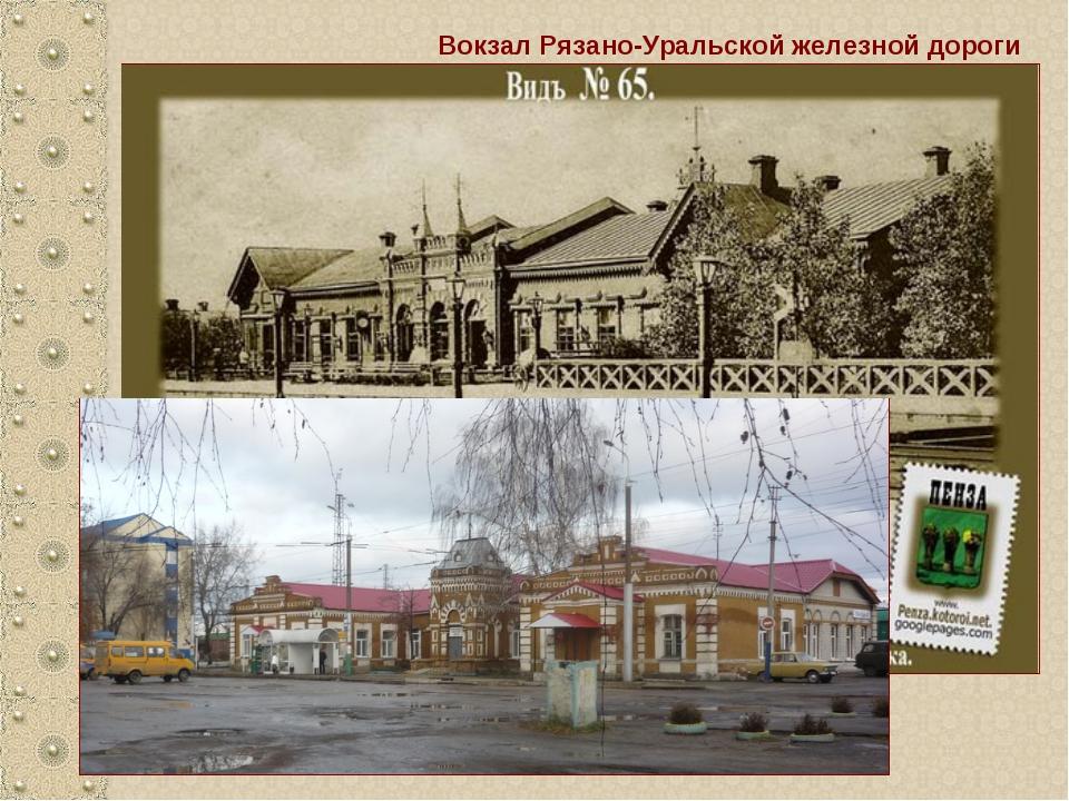 Вокзал Рязано-Уральской железной дороги