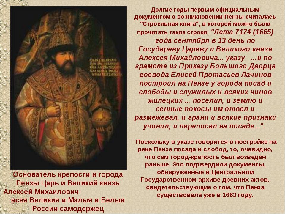 Основатель крепости и города Пензы Царь и Великий князь Алексей Михаилович вс...