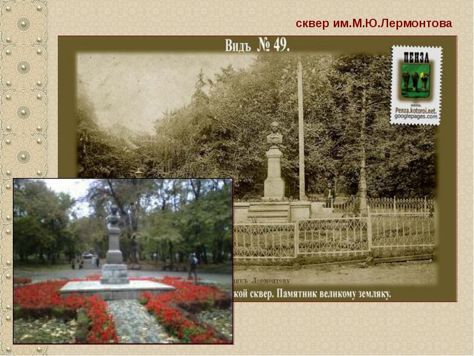 сквер им.М.Ю.Лермонтова
