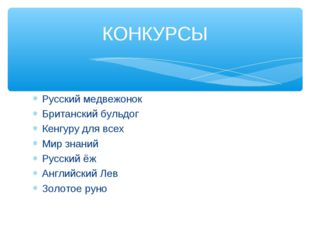 Русский медвежонок Британский бульдог Кенгуру для всех Мир знаний Русский ёж