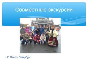 Совместные экскурсии Г. Санкт - Петербург