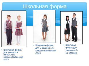 Школьная форма Школьная форма для учащихся начальных классов Кабанской НОШ Шк