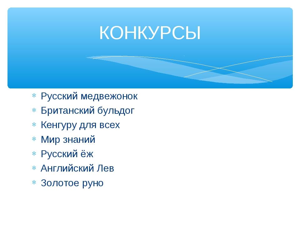 Русский медвежонок Британский бульдог Кенгуру для всех Мир знаний Русский ёж...