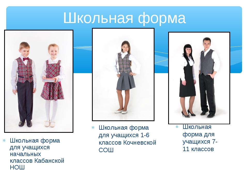 Школьная форма Школьная форма для учащихся начальных классов Кабанской НОШ Шк...