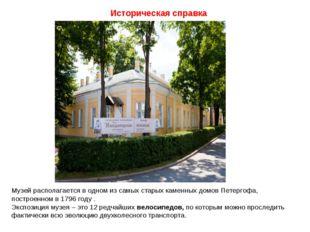 Историческая справка Музей располагается в одном из самых старых каменных дом