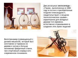 Два роскошных велосипеда – «Паука», выполненных в 1882 году в Англии и приобр
