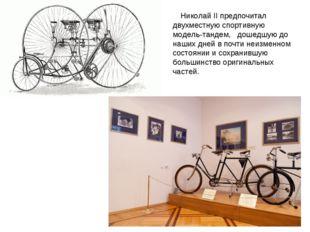 Николай II предпочитал двухместную спортивную модель-тандем, дошедшую до на
