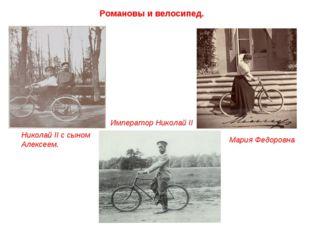 Романовы и велосипед. Николай II с сыном Алексеем. Император Николай II Мария