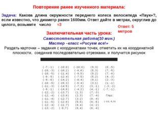 Повторение ранее изученного материала: Задача: Какова длина окружности передн