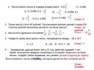 Расположите числа в порядке возрастания: 0,1 ; ; 0 ; 0,099. 0; 0,099; 0,1; ;