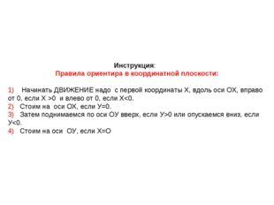 Инструкция: Правила ориентира в координатной плоскости: 1) Начинать ДВИЖЕНИЕ
