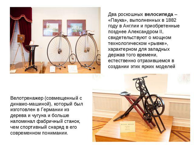 Два роскошных велосипеда – «Паука», выполненных в 1882 году в Англии и приобр...