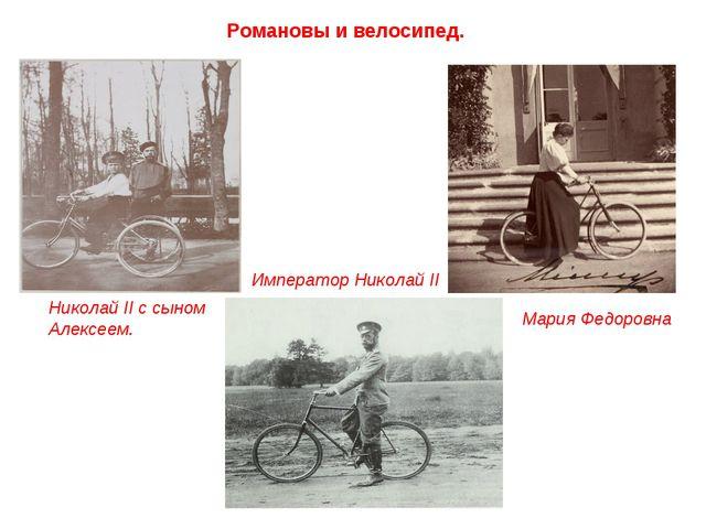 Романовы и велосипед. Николай II с сыном Алексеем. Император Николай II Мария...