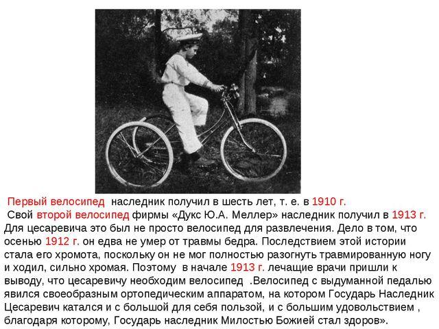 Первый велосипед наследник получил в шесть лет, т.е. в1910г. Свой второй...