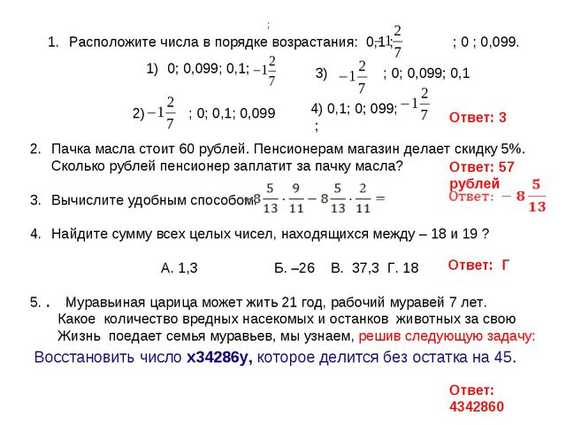 Расположите числа в порядке возрастания: 0,1 ; ; 0 ; 0,099. 0; 0,099; 0,1; ;...