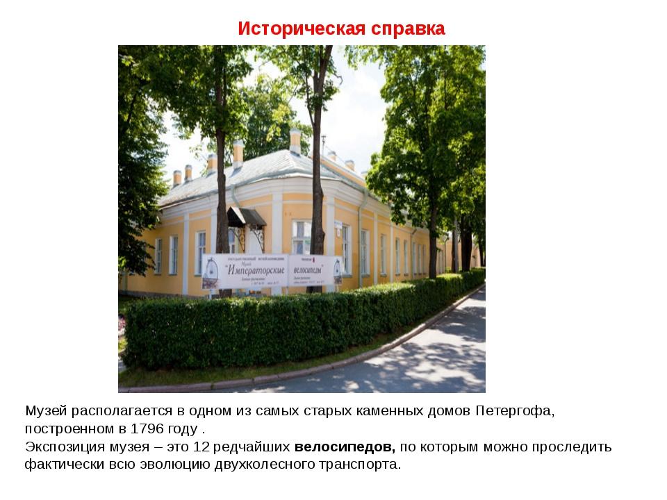 Историческая справка Музей располагается в одном из самых старых каменных дом...