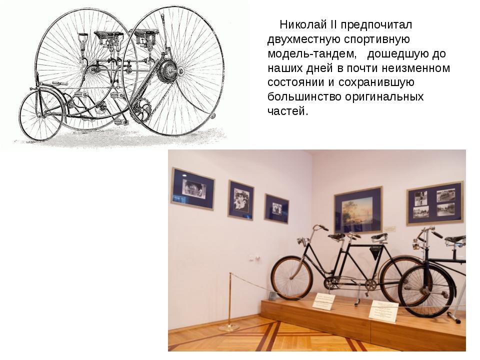 Николай II предпочитал двухместную спортивную модель-тандем, дошедшую до на...