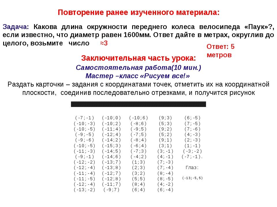 Повторение ранее изученного материала: Задача: Какова длина окружности передн...