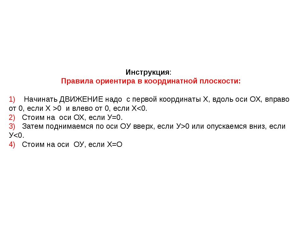 Инструкция: Правила ориентира в координатной плоскости: 1) Начинать ДВИЖЕНИЕ...