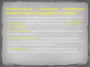 Методологические обоснования необходимости требований единого орфографическог