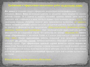 Требования к оформлению письменных работ по русскому языку Все записи в тетра