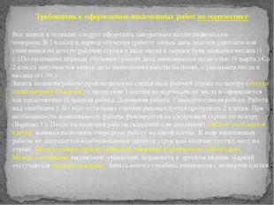 Требования к оформлению письменных работ по математике Все записи в тетрадях