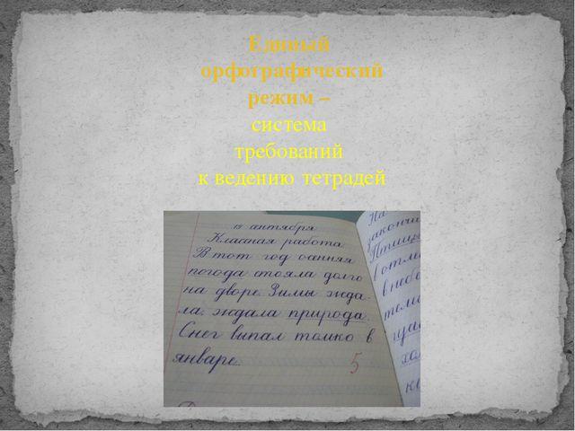 Единый орфографический режим – система требований к ведению тетрадей