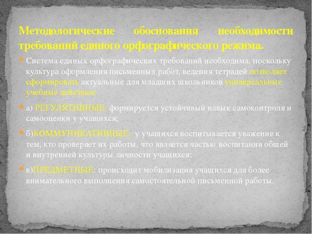 Методологические обоснования необходимости требований единого орфографическог...