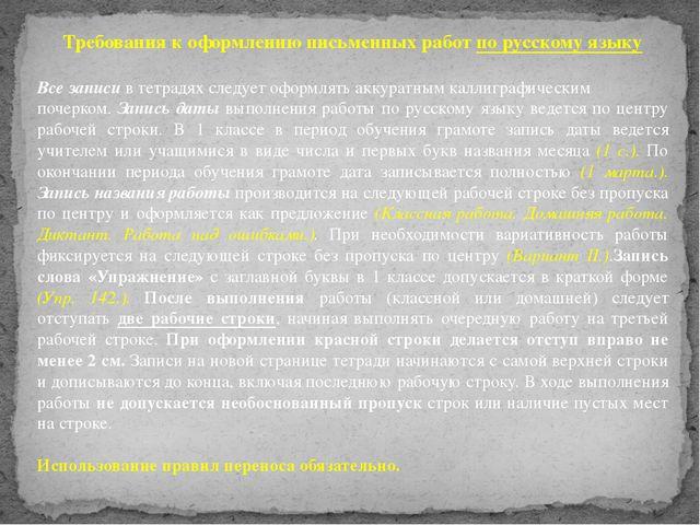 Требования к оформлению письменных работ по русскому языку Все записи в тетра...