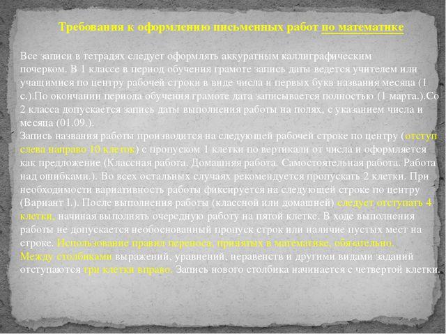 Требования к оформлению письменных работ по математике Все записи в тетрадях...