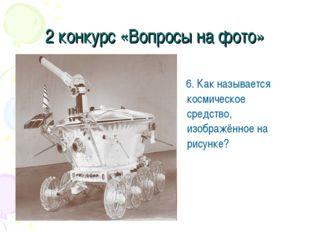 2 конкурс «Вопросы на фото» 6. Как называется космическое средство, изображён