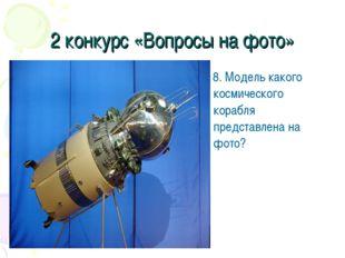 2 конкурс «Вопросы на фото» 8. Модель какого космического корабля представлен