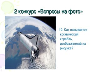 2 конкурс «Вопросы на фото» 10. Как называется космический корабль, изображен