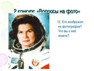 2 конкурс «Вопросы на фото» 12. Кто изображен на фотографии? Что вы о ней зна