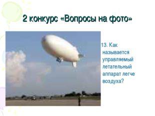 2 конкурс «Вопросы на фото» 13. Как называется управляемый летательный аппара